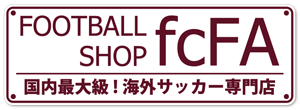 サッカーショップfcFA|海外サッカーユニフォーム・アパレル・グッズ通販