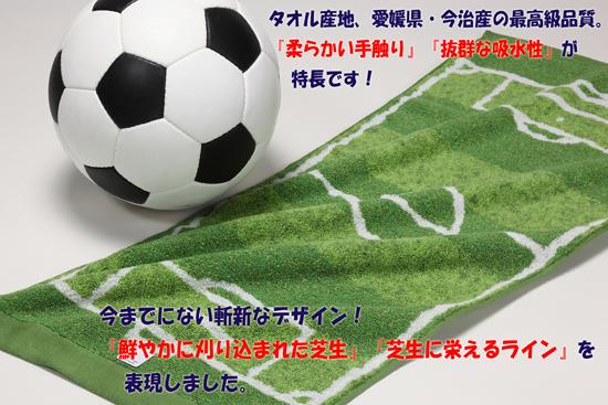 fcfa-soccer-towel-001